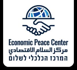 המרכז הכלכלי לשלום